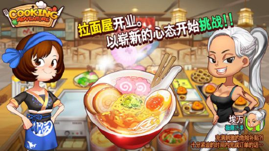 cooking adventure 破解